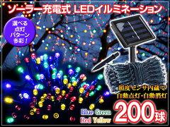 イルミネーション ソーラー LED クリスマス LED 充電式 200球 ソーラーLED ライト 屋外用 防水...