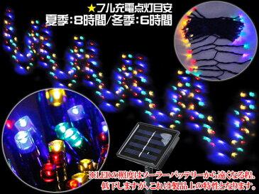 ソーラーイルミネーション 200球 LED 充電式 クリスマス 8パターン 防水 防滴 赤青黄緑 RGBカラフル 16m 光センサー内蔵 自動ON/OFF crd