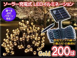クリスマス イルミネーション ソーラー パターン ゴールド センサー