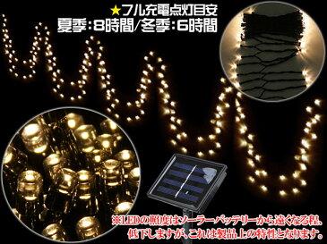 ソーラーイルミネーション 200球 LED 充電式 クリスマス 8パターン搭載 シャンパンゴールド 16m 光センサー内蔵 自動ON/OFF crd
