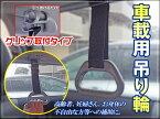 車用 吊り輪 グリップ取付タイプ 車内便利グッズ つり輪 AC-047
