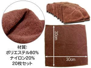 マイクロファイバータオル30×30cm【ブラウン】お徳用20枚セット