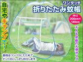 蚊帳 ワンタッチ蚊帳 大型サイズ ワンタッチ式 ジカ熱 デング熱対策 (かや)底もネットタイプのフルカバー 小さくたたんでコンパクト収納!内寸200cm×140cm×145cm 送料込