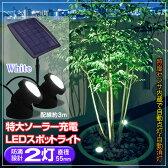 ソーラーライト 屋外 充電式 スポットライト ホワイト2灯 LEDイルミネーション 光センサー内蔵で自動ON/OFF 特大ソーラーパネルで持続時間UP|イルミネーション 飾り