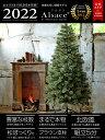 【11/8頃入荷予約】週間ランキング連続1位!クリスマスツリー 150cm 枝が増えた2018ver.樅 クラシックタイプ 高級 ドイツトウヒツリー オーナメント なし アルザス ツリー Alsace おしゃれ ヌードツリー 北欧 クリスマス ツリー