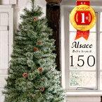 11月下旬入荷予約 週間ランキング連続1位!クリスマスツリー 150cm 枝が増えた2018ver.樅 クラシックタイプ 高級 ドイツトウヒツリー オーナメント なし アルザス ツリー Alsace おしゃれ ヌードツリー 北欧 クリスマス ツリー