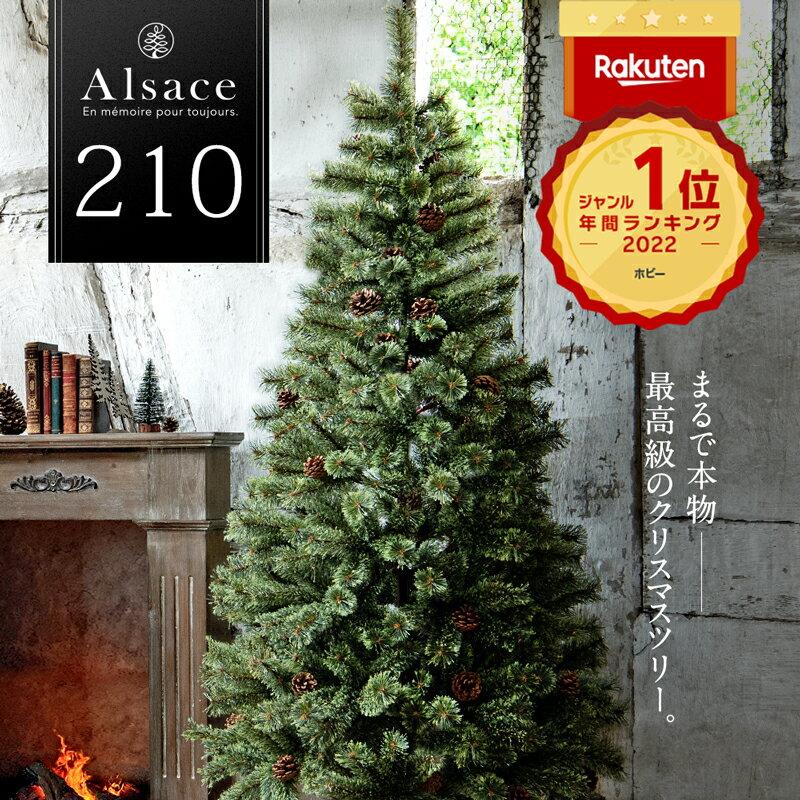 【先行特典クーポン有】9月下旬入荷予約 クリスマスツリー 210cm 豊富な枝数 2021ver.樅 クラシックタイプ 高級 ドイツトウヒツリー オーナメントセット なし アルザスツリー Alsace おしゃれ ヌードツリー 北欧 スリム ornament Xmas tree