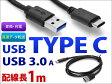 USBケーブル TYPE C ⇒ USB3.0 対応 充電 スマホ充電など TYPE-C 充電 変換 高速データ転送 配線長1m(メール便なら送料無料)
