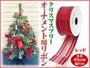 クリスマスツリー オーナメント リボン レース 飾り 【レッド】全長45cm 1巻売り