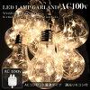 電球ガーランドライトLEDイルミネーション室内用ACコンセントクリスマスオーナメントリモコン調光裸電球ランプおしゃれ飾り装飾インスタ映えパーティーウェディングライト2017Sep