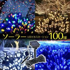 ★ソーラー式 2015年 クリスマス イルミネーション LED 充電式 100球 屋外用 防水加工 防雨型 L...