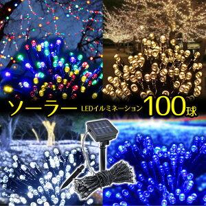 イルミネーション ソーラー パターン クリスマス ホワイト シャンパン ゴールド カラフル クリスマスイルミ