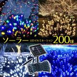 ソーラーイルミネーション 200球 LED 充電式 クリスマス 8パターン 防水 防滴 ホワイト ブルーシャンパンゴールド RGBカラフル 16m 光センサー内蔵 自動ON/OFF crd