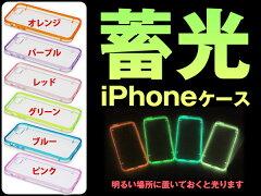 明るい場所に置いておくと光ります!iphone 5 ケース 蓄光タイプ クリアカラーケース/ 6色【Sum...