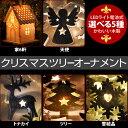 クリスマス オーナメント クリスマスツリー ガーランド 木製 LED 電池式 クリスマスツリー 飾り クリスマス 置物 装飾 ガーランド