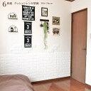壁紙 レンガ のり付き 立体 壁用 ウォールステッカー シール ブリック タイル クッション ホワイトレンガ調 6枚売り 70cm×76cm 発泡スチロール crd