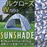 ワンタッチテント フルクローズ ポップアップテント サンシェード タープ ビーチ かわいい おしゃれ UV 大人 2人用 遮光 日よけ コンパクト 190cm×125cm×125cm カモフラ 迷彩