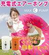 充電式 エアーポンプ マックスポンプ MAX PUMP 空気入れ 浮き輪 プール 充電式エアポンプ 空気入れ 電動 ビニールプール エアーマット バランスボール 海水浴 キャンプ ポータブルエアーポンプ
