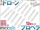 ドローン カメラ付き ラジコン PXY Wi-Fi PXY SMART GB403【プロペラ12枚】 ジーフォース GB401 GB402 GB410用