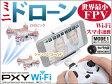 ドローン カメラ付き ラジコン PXY Wi-Fi スマートフォンで操縦も可能 ジーフォース MODE1 GB401 シャンパンゴールド GB402 ロゼピンク 即納