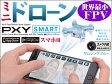 ドローン カメラ付き ラジコン PXY SMART スマートフォンで操縦 ジーフォース GB410 サムシングブルー 即納