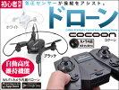 ドローンカメラ付きラジコンFPVCOCOON高度維持機能付コクーンスマートフォンで操縦ジーフォースGB370GB371ブラック/ホワイト即納