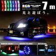 アンダーライトキット 7m 白基盤 420連 LED フルカラーRGBアンダーライトキットLEDテープ 16色/4本/7m改 送料無料|ledテープライト ledライト テープライト 車用 アンダー アンダーライト テープライトled ドレスアップ 車 イルミネーション 車用品