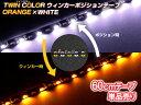 ledテープ 側面発光ツインカラー・ウインカーポジションLEDテープ60cm白橙 1本単品売り|ledテープ テープled ledテープライト ledライト テープライト 車用 テープライトled ドレスアップ 車 イルミネーション 車用品 カー用品 ダイコン卸 直販部