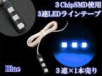【10%OFFセール!4/27迄】LEDテープ ライト 12V ブルー デイライト エアコン内部 フットランプ 3chip SMD3連 青 1本 BOX照明 車 イルミネーション 車用品 crd