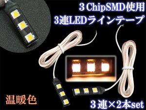 LEDドレスアップの可能性無限大∞3chip SMD3連テープLED 温暖色×2本set デイライト・BOX照明...