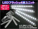 ヘッドライトledアイライン均一発光次世代シリコンチューブLEDシリコンチューブライト31cm1本売り
