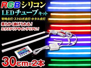 ヘッドライト アイライン シリコン チューブ リモコン ドレスアップ イルミネーション ダイコン
