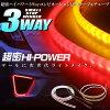 LEDテープライト12Vレッドアンバーハイパワー超密3WAYコンビネーション&チューブテールランプ用60cm左右2本2mシリコンチューブ1本付シーケンシャルウインカーと相性抜群crd