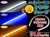 ヘッドライトledアイラインハイパーLEDシリコンチューブショートタイプ1本|ledテープテープledledテープライトledライトテープライト車用テープライトledチューブライトドレスアップ車イルミネーションカー用品ダイコン卸直販部