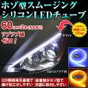 ヘッドライト led アイライン シリコンチューブ ホゾ型 スムージング 側面発光 60cm×2本|ledテープ テープled ledテープライト ledラ…