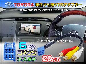 トヨタ純正ナビに!VTRアダプター【メス端子20cm】RCAタイプであらゆる機器に対応!