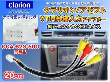 300円/500円クーポン有り!クラリオンバックカメラ クラリオン/アゼストナビに VTRアダプターメス端子 20cm CCA-623-500 VTR アダプター 外部入力 ケーブル(メール便発送なら送料無料) crd