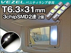 サンバイザー部分のランプをLED化!T6.3型 3chipSMD2連 LEDバニティランプ VEZEL(ヴェゼル ベゼ...