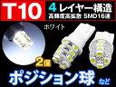 T10 LED ホワイト シングル ポジション ライセンス ナンバー灯 カーテシ ライト ランプ 4レイヤー SMD16連 ウェッジ球 バルブ 白2個 crd so