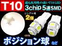 T10 LED ウェッジ 純正HIDライト4300k車に バルブ ポジション 2個 ライト ランプ crd so