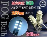 フォグランプ H3 ホワイト LED SMD25連 白2個 24V用 トラック crd