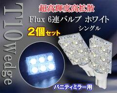 対応車種多!●T10 FLUX6連無極性バニティーランプ用白2個set prv