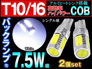 T10/T167.5W球バックランプLEDバルブ本当に明るい!高効率ハイパワーCOB白2個