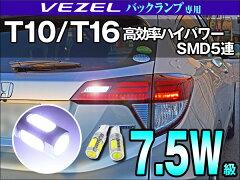 T16 バックランプ VEZEL(ヴェゼル ベゼル) 専用 7.5W球LEDバルブ 高効率ハイパワーSMD 白2個