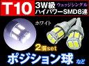 T10 LED ホワイト ウェッジ シングル 3W級 ハイパワー8連 白2個 ポジション ライセンス ナンバー灯 カーテシ ライト ランプ (メール便発送なら送料無料) crd so