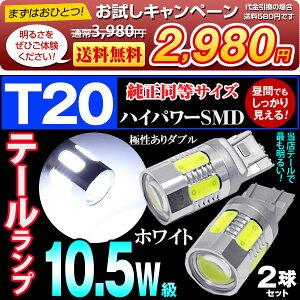 リフレクター反射設計爆光10.5wT20ダブルプロジェクターレンズアルミヒートシンク【ホワイト】2個