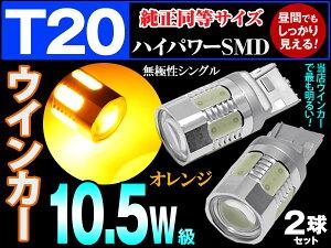 超爆光!リフレクター反射を考えた設計!T2010.5W高効率LEDプロジェクターレンズ【オレンジ】2個