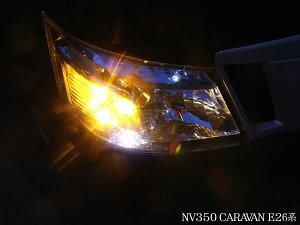 NV350キャラバンE26系CARAVANLEDリアウインカー用LEDバルブT20アンバーウェッジシングル発光高効率10.5WT20アンバーウインカーピンチ部違い対応昼間でも明るい 車用品カー用品ダイコン卸直販部カスタムカスタムパーツ