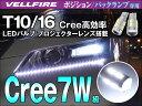T10 T16 LED ヴェルファイア ポジション CREE 7W級プロジェクターレンズ ホワイト白 2個 (メール便発送なら送料無料) crd so