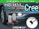 H8/H11 フォグバルブ VEZEL(ヴェゼル ベゼル)専用 CREE社製 XBD光源搭載 80W級 16LED アルミヒートシンク ドームレンズ